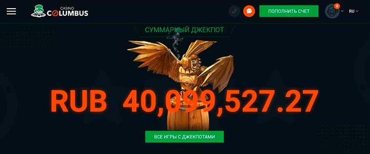 Джекпот более 40 миллионов рублей в Columbus!